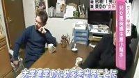 日本学问大—女人超大声,长男没地位 儿女是爸妈生意的小帮手