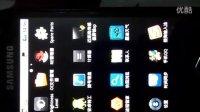 三星i8000刷安卓效果