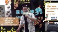 化学男 情流感菌 翻唱【天籁圣者-超级真人秀】