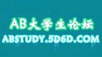 AE初学者作品-ab大学生论坛网址宣传视频