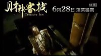 [www_zaixiantv.com]财神客栈Treasure Inn