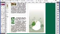 InDesign_CS3教程四折页排版设置