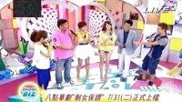 20120730《剩女保鏢》演員群介紹7月31日上檔的新戲