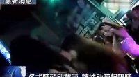 台湾火辣美女跳舞 市区塞爆