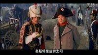 马赛曲 混音版 电影《拿破仑在奥斯特里兹战役》片段