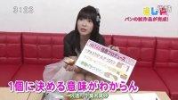 【无限绿皮】120829 『タマリバ』HKT48 指原莉乃 さしP「パンの試作品が完成」