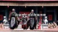 《汉武大帝》强档预告片