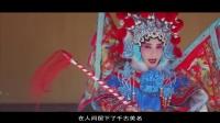 穆桂英穿越混战孙悟空 龚�h菲神曲《大闹天宫》MV首播