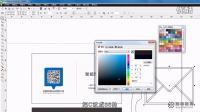 2.名片设计 CorelDRAW教程 CorelDRAWX7 CorelDrawX6 CDR教程 CDR下载