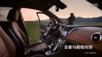 雪佛兰创酷官方宣传片