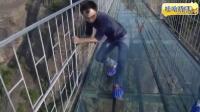 【哇哈哦哦】步步惊心!航拍中国首条全透明高空玻璃吊桥