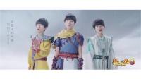 方文山助阵 TFBOYS《梦幻西游2》主题曲《恋西游》MV大首播