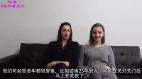 奇趣天下 2016 外国美女趣谈和中国男生啪啪啪的经历 11迅雷下载
