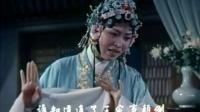 越剧电影碧玉簪全百