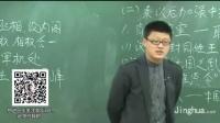 [袁腾飞讲]古代中国人是怎么玩经济和政治的?02 古代政治