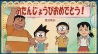 哆啦A梦生日歌曲:快乐幸运生日快乐