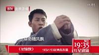 北京卫视电视剧 好家伙 惊蛰篇