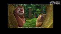《熊出没之夺宝熊兵》 大电影 光头强换尿布