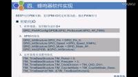 【30集iCore3_ADP(示波器、信号源、电压表)出厂源代码(ARM)讲解视频】30-3 底层驱动之LED_蜂鸣器