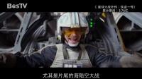 内地票房报告 2017 甄子丹《星战外传》力压大表姐《太空旅客》170117