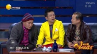 2017辽宁春晚 尼古拉斯赵四小品《最佳合伙人》刘小光唐鉴军