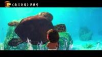 【原创】百视通院线:独家揭秘《海洋奇缘》是如何炼成的