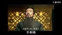 《楚汉传奇》秦始皇 于和伟