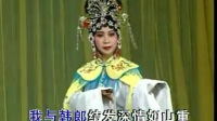 评剧《相思树》选段 恨昏王 吳丹阳-演唱
