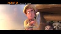 中国首部陶瓷3D动画电影!《阿唐奇遇》(影视原声)首曝官方定档版预告片!