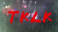 TKLK 铭记本真 领创娱乐