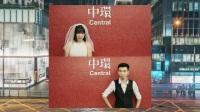 小囧与管家的香港自拍婚纱照
