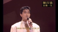 陈百强 音乐一生 上集 (超清版)