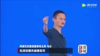 马云2017数博会最新演讲视频:未来最佳是机器人替代人的时代