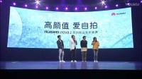 2017HUAWEI华为新品手机nova2发布会直播视频【张艺兴主持】