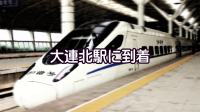 【中国旅游】丹东观光①、从大连到丹东坐高铁去旅游篇