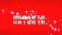 步韵唐寅落花诗30首(中)/何玉龙文