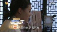 《步步惊心》01-02 预告 湖南卫视版