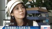 《小菊的春天》台湾偶像剧之母柴智屏进军内地