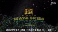 瑪雅 不朽的天空傳說 香港版預告 Tales of the Maya Skies OMNIMAX