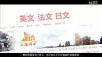 上海静安门户网站无障碍服务宣传片