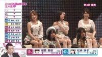 【东热字幕】130608 AKB48 第5回选拔总选举 总选现场音轨版