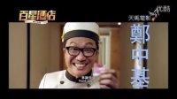 香港贺岁喜剧《百星酒店》先行版预告