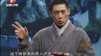 《楚汉传奇》石面埋伏说楚汉之秦的暴政