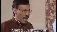 玩转阴阳界09(袁咏仪 葛民辉 麦家琪)
