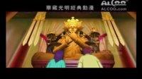佛教卡通: 弥勒菩萨的故事-上生兜率天