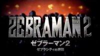 斑马人2:斑马城的反攻 先行版预告片
