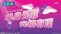 【皇鹏国际】光棍好苦DJ舞曲-11.11光棍节(皇家娱乐64)