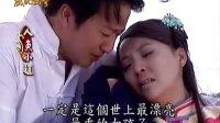 戏说台湾人魚小姐05假日精华版﹏20110716播映﹏台语闽南语民间传奇电视连续剧﹏