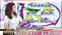 台湾搞笑雷人吐槽最多的性教育节目尺度太大了
