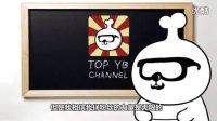 最耀B【正传节目】 第九期 TOP YB Vol.9 【超人劲渣】